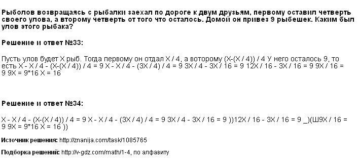 Решение 33, 34