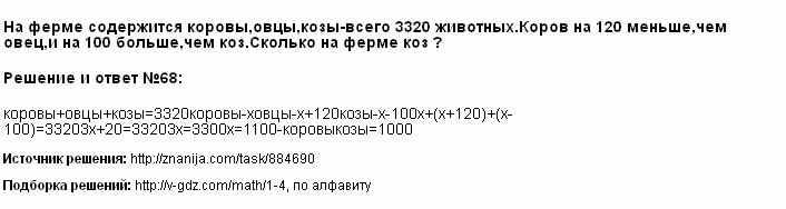 Решение 68