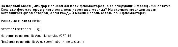 Решение 16
