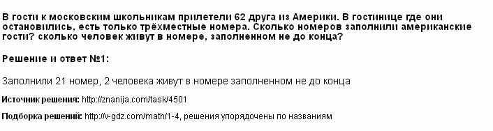 Решение В гости к московским школьникам прилетели 62 друга из Америки. В гостинице где они остановились, есть только трёхместные номера. Сколько номеров заполнили американские гости? сколько человек живут в номере, заполненном не до конца?