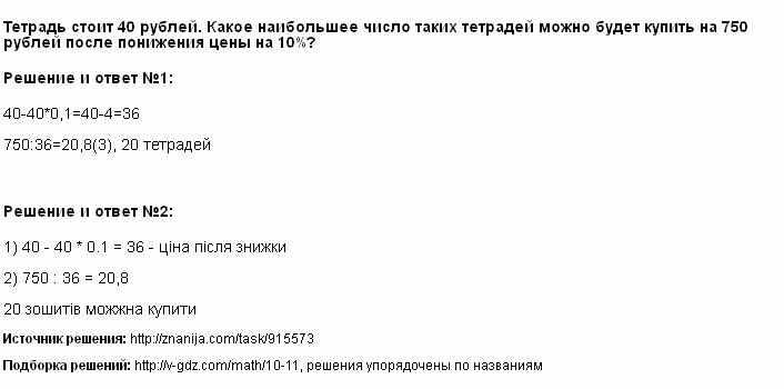 Решение <p>Тетрадь стоит 40 рублей. Какое наибольшее число таких тетрадей можно будет купить на 750 рублей после понижения цены на 10%?</p>