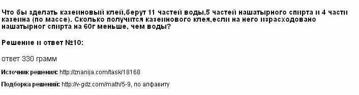 Решение 10