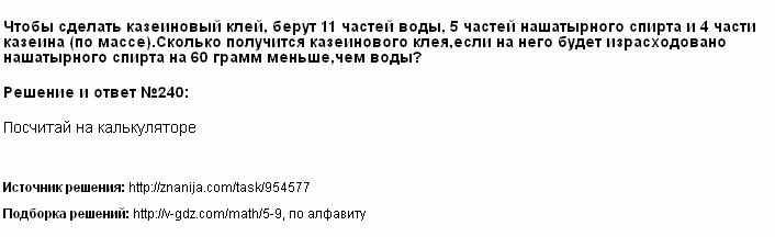 Решение 240