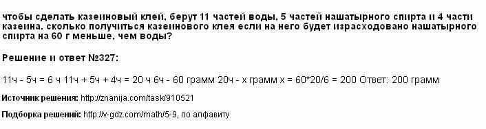 Решение 327