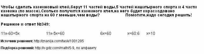 Решение 349