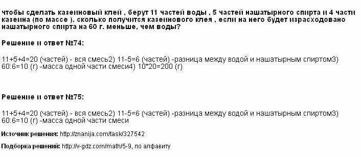 Решение 74, 75