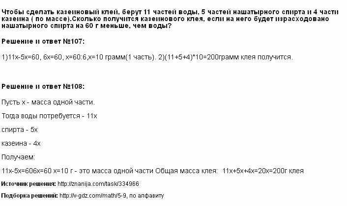 Решение 107, 108
