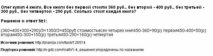 Решение Олег купил 4 книги. Все книги без первой стоили 360 руб., без второй - 400 руб., без третьей - 300 руб., без четвертой - 290 руб. Сколько стоит каждая книга?