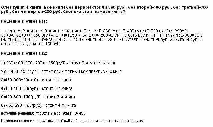 Решение Олег купил 4 книги. Все книги без первой стоили 360 руб., без второй-400 руб., без третьей-300 руб., без четвертой-290 руб. Сколько стоит каждая книга?