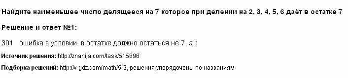 Решение <p>Найдите наименьшее число делящееся на 7 которое при делении на 2, 3, 4, 5, 6 даёт в остатке 7</p>