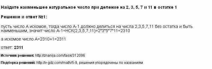 Решение Найдите наименьшее натуральное число при деление на 2, 3, 5, 7 и 11 в остатке 1