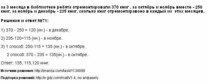 Решение 71